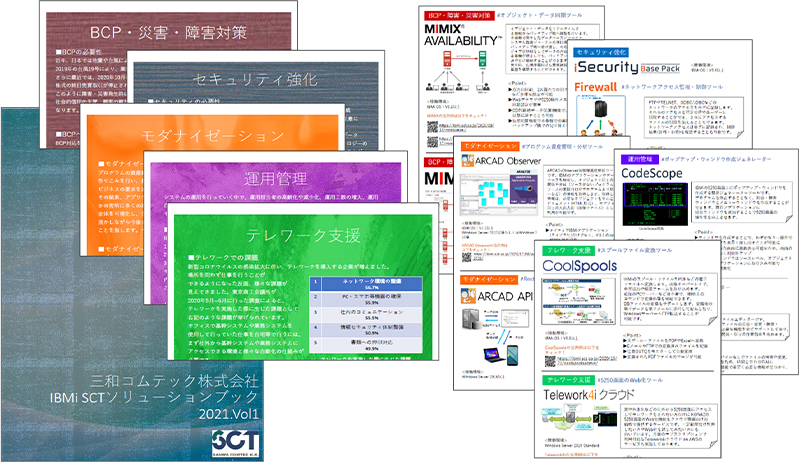 IBMi SCTソリューションブック2021年版