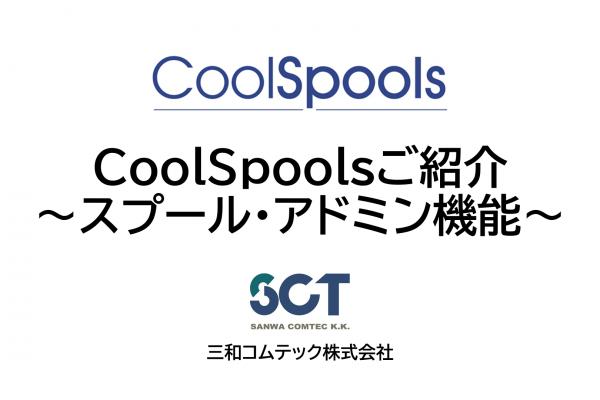 CoolSpoolsスプール・アドミン_202107