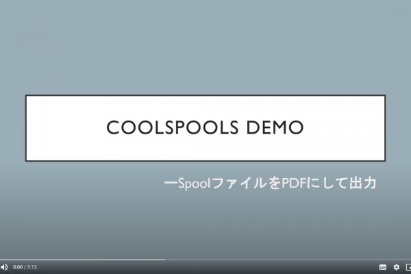 CoolSpools動画イメージ